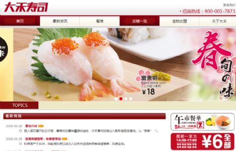 大禾寿司网站建设